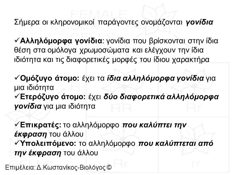 Επιμέλεια: Δ.Κωστανίκος-Βιολόγος © Επικρατές: συμβολίζεται με κεφαλαίο γράμμα (π.χ.