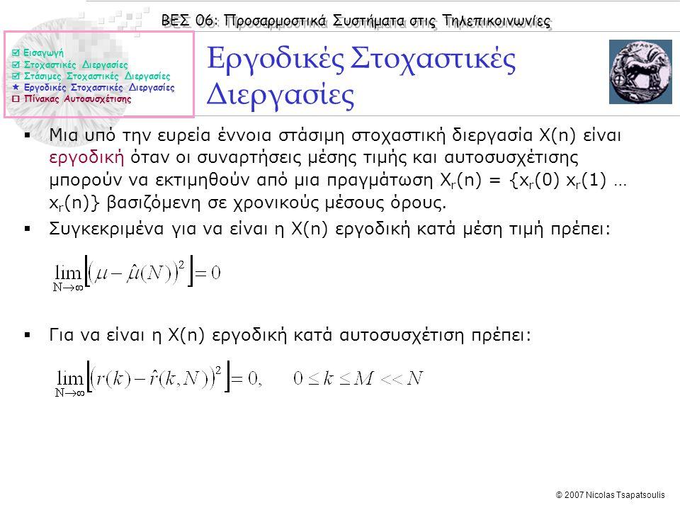 ΒΕΣ 06: Προσαρμοστικά Συστήματα στις Τηλεπικοινωνίες © 2007 Nicolas Tsapatsoulis Εργοδικές Στοχαστικές Διεργασίες  Μια υπό την ευρεία έννοια στάσιμη