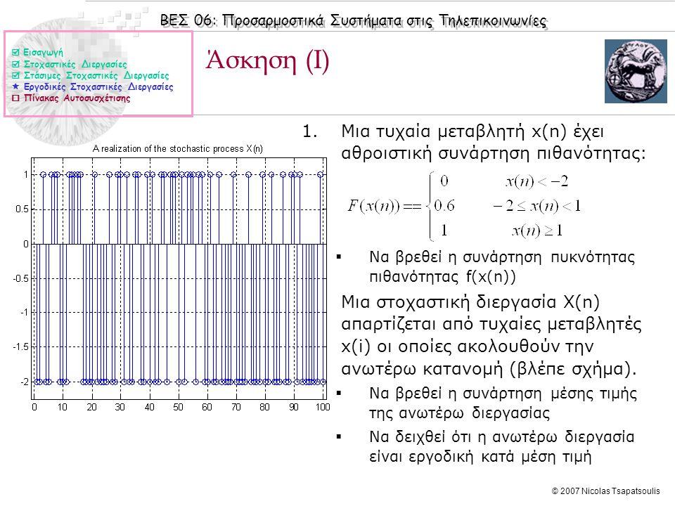 ΒΕΣ 06: Προσαρμοστικά Συστήματα στις Τηλεπικοινωνίες © 2007 Nicolas Tsapatsoulis Άσκηση (Ι) 1.Μια τυχαία μεταβλητή x(n) έχει αθροιστική συνάρτηση πιθα
