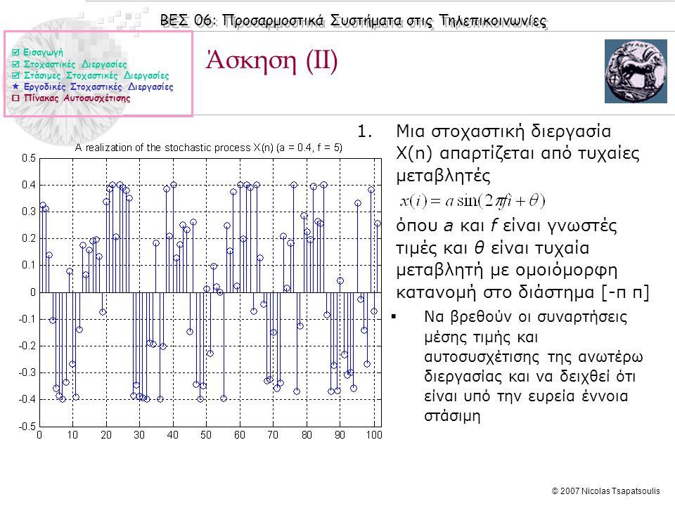 ΒΕΣ 06: Προσαρμοστικά Συστήματα στις Τηλεπικοινωνίες © 2007 Nicolas Tsapatsoulis Άσκηση (ΙΙ) 1.Μια στοχαστική διεργασία Χ(n) απαρτίζεται από τυχαίες μ