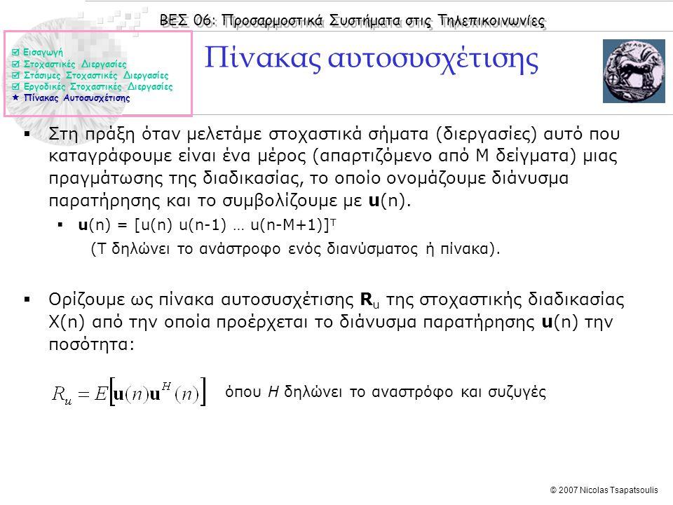 ΒΕΣ 06: Προσαρμοστικά Συστήματα στις Τηλεπικοινωνίες © 2007 Nicolas Tsapatsoulis Πίνακας αυτοσυσχέτισης  Στη πράξη όταν μελετάμε στοχαστικά σήματα (δ