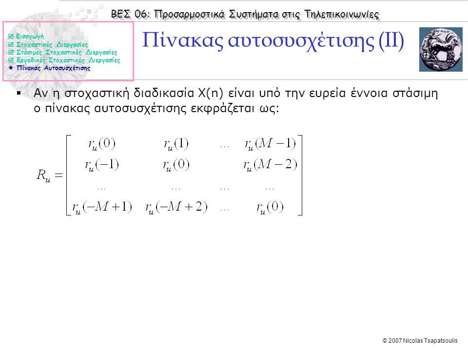 ΒΕΣ 06: Προσαρμοστικά Συστήματα στις Τηλεπικοινωνίες © 2007 Nicolas Tsapatsoulis Πίνακας αυτοσυσχέτισης (ΙΙ)  Αν η στοχαστική διαδικασία Χ(n) είναι υ