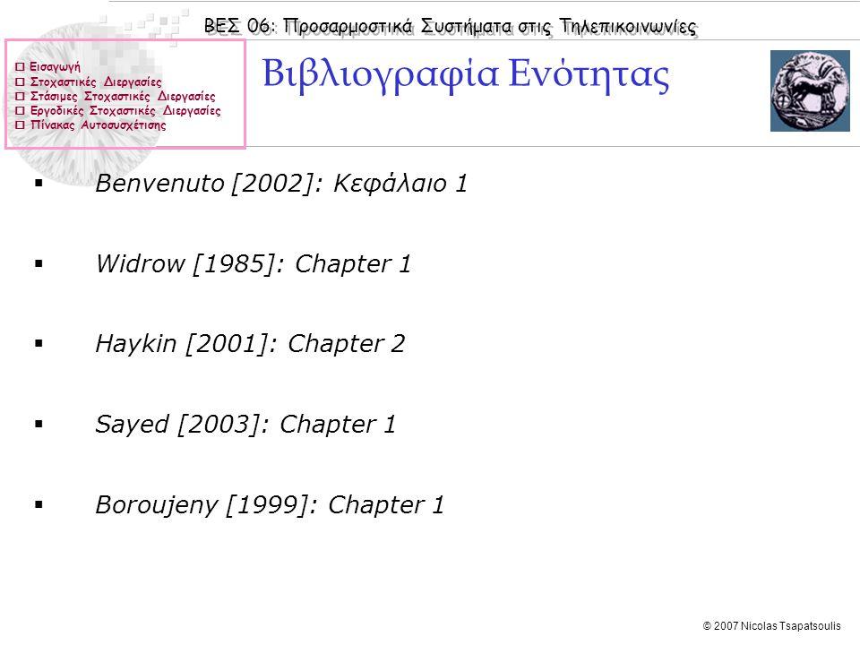 ΒΕΣ 06: Προσαρμοστικά Συστήματα στις Τηλεπικοινωνίες © 2007 Nicolas Tsapatsoulis  Εισαγωγή  Στοχαστικές Διεργασίες  Στάσιμες Στοχαστικές Διεργασίες