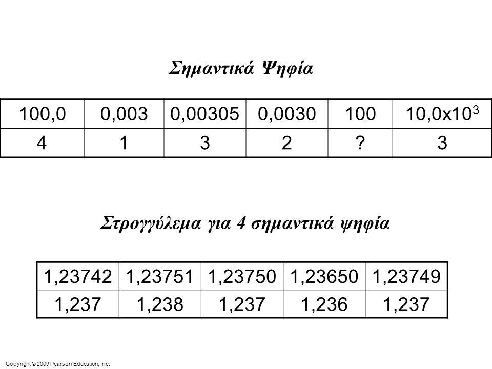 Copyright © 2009 Pearson Education, Inc. Σημαντικά Ψηφία 100,00,0030,003050,003010010,0x10 3 4132?3 1,237421,237511,237501,236501,23749 1,2371,2381,23