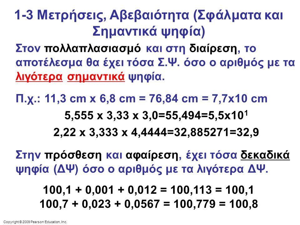 Copyright © 2009 Pearson Education, Inc. Στον πολλαπλασιασμό και στη διαίρεση, το αποτέλεσμα θα έχει τόσα Σ.Ψ. όσο ο αριθμός με τα λιγότερα σημαντικά