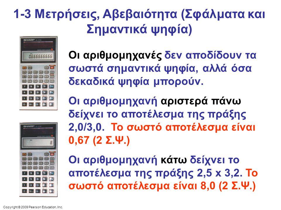 Copyright © 2009 Pearson Education, Inc. Οι αριθμομηχανές δεν αποδίδουν τα σωστά σημαντικά ψηφία, αλλά όσα δεκαδικά ψηφία μπορούν. Οι αριθμομηχανή αρι