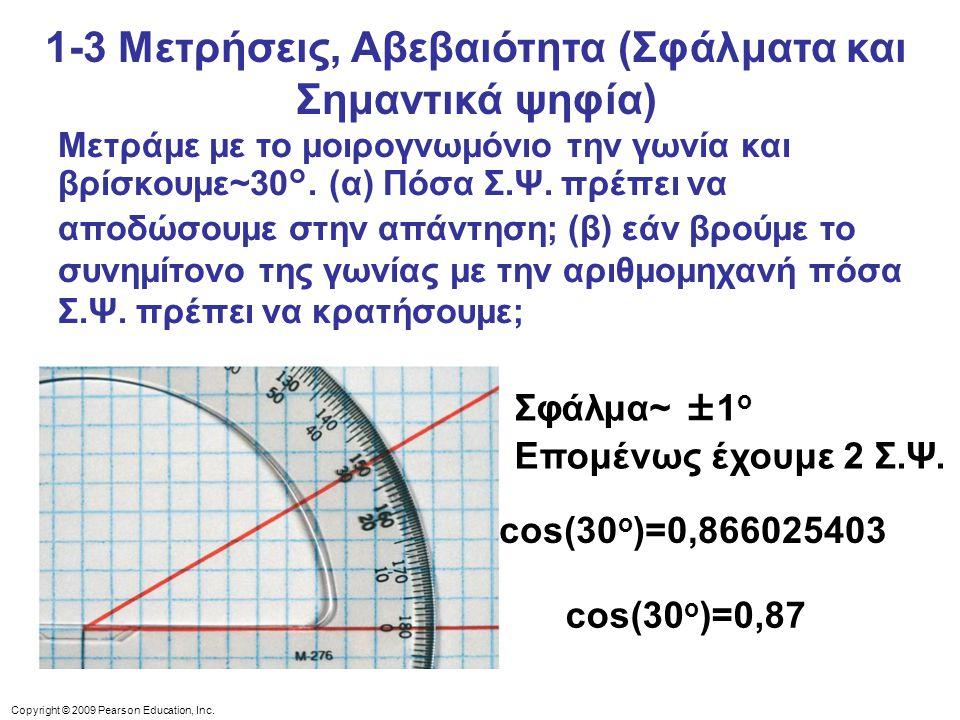 Copyright © 2009 Pearson Education, Inc. Μετράμε με το μοιρογνωμόνιο την γωνία και βρίσκουμε~30°. (α) Πόσα Σ.Ψ. πρέπει να αποδώσουμε στην απάντηση; (β