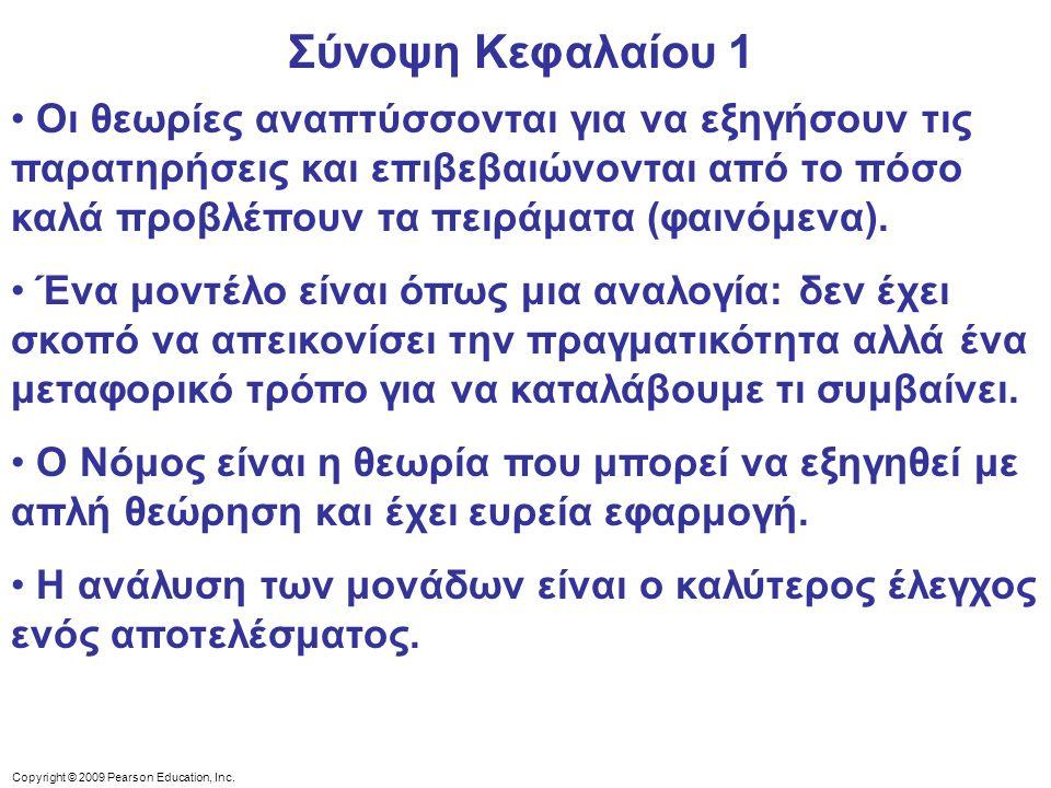 Copyright © 2009 Pearson Education, Inc. Σύνοψη Κεφαλαίου 1 Οι θεωρίες αναπτύσσονται για να εξηγήσουν τις παρατηρήσεις και επιβεβαιώνονται από το πόσο