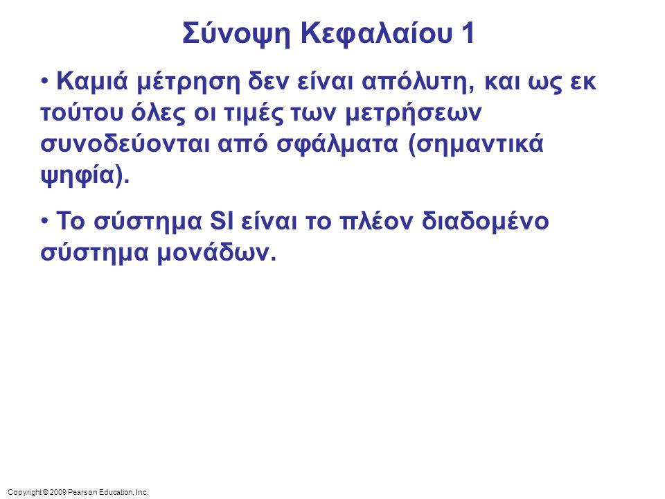 Copyright © 2009 Pearson Education, Inc. Καμιά μέτρηση δεν είναι απόλυτη, και ως εκ τούτου όλες οι τιμές των μετρήσεων συνοδεύονται από σφάλματα (σημα