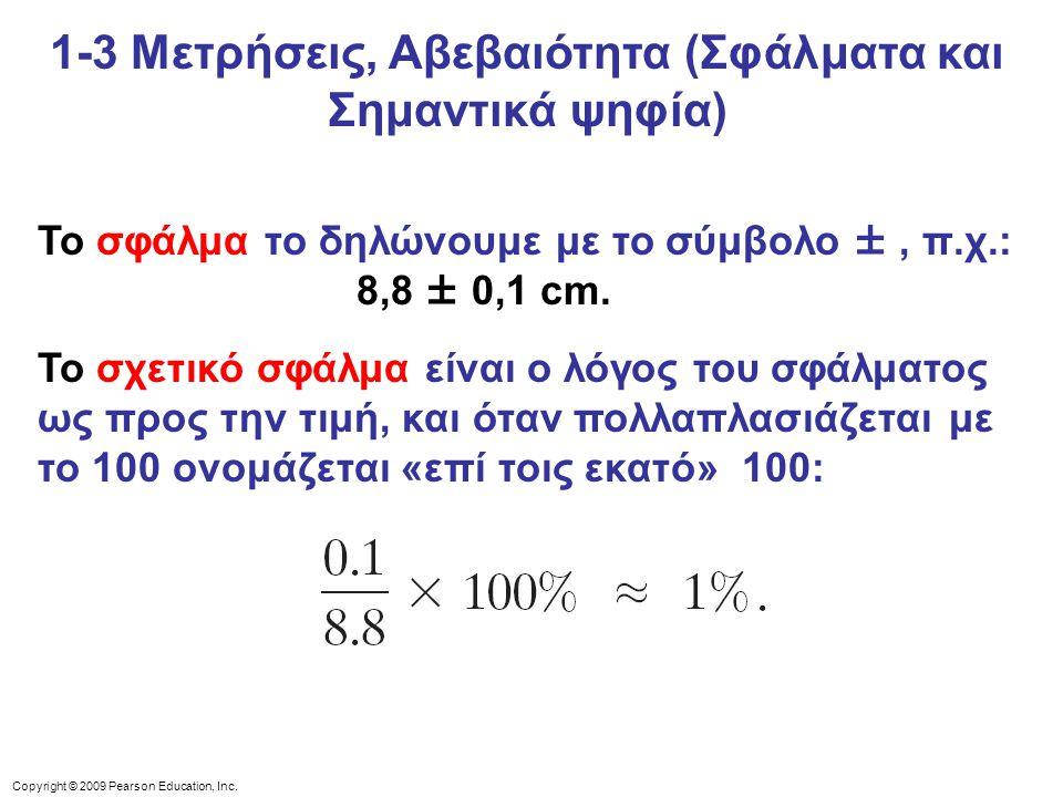 Copyright © 2009 Pearson Education, Inc. Το σφάλμα το δηλώνουμε με το σύμβολο ±, π.χ.: 8,8 ± 0,1 cm. Το σχετικό σφάλμα είναι ο λόγος του σφάλματος ως