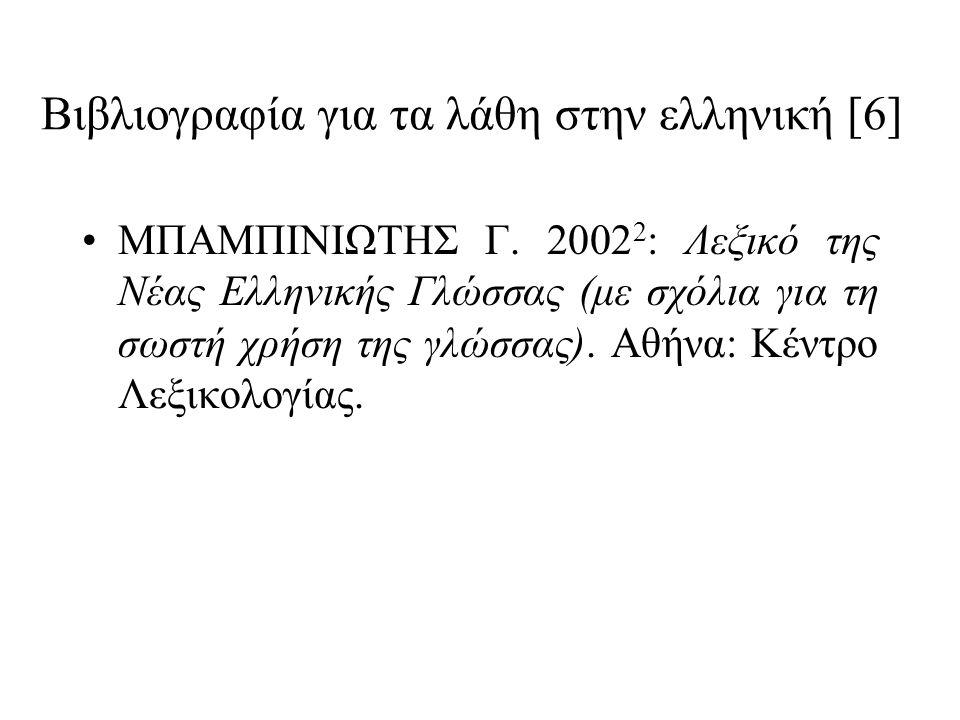 Βιβλιογραφία για τα λάθη στην ελληνική [6] MΠΑΜΠΙΝΙΩΤΗΣ Γ.