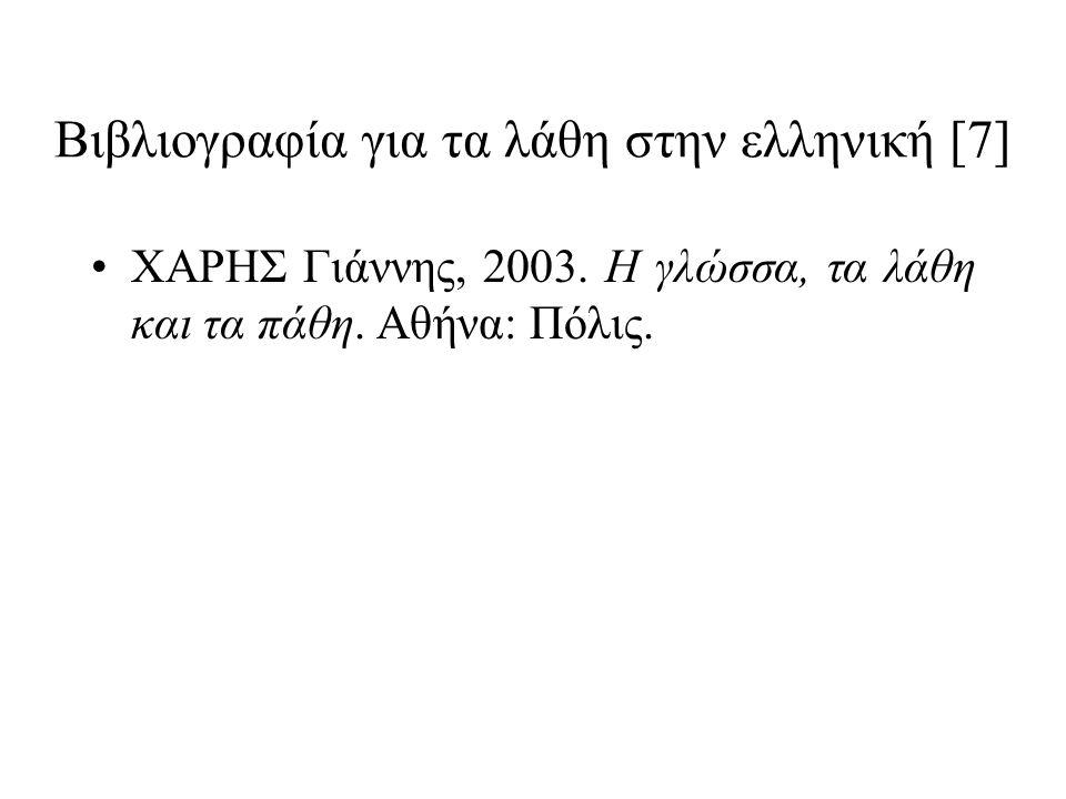 Βιβλιογραφία για τα λάθη στην ελληνική [7] ΧΑΡΗΣ Γιάννης, 2003.