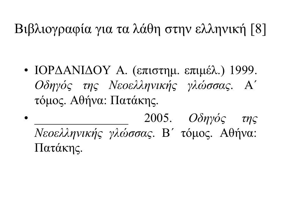 Βιβλιογραφία για τα λάθη στην ελληνική [8] ΙΟΡΔΑΝΙΔΟΥ Α.