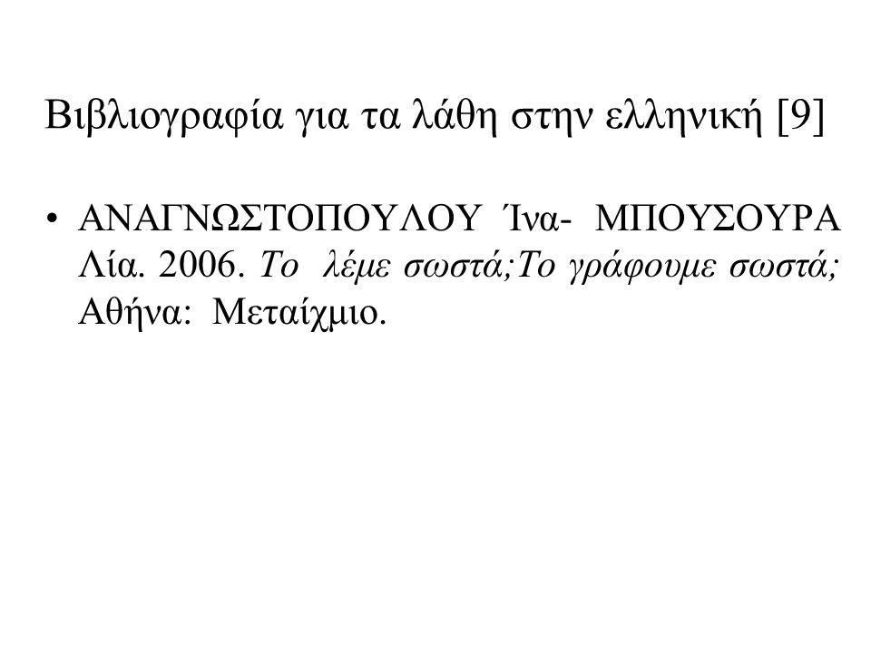 Βιβλιογραφία για τα λάθη στην ελληνική [9] ΑΝΑΓΝΩΣΤΟΠΟΥΛΟΥ Ίνα- ΜΠΟΥΣΟΥΡΑ Λία.