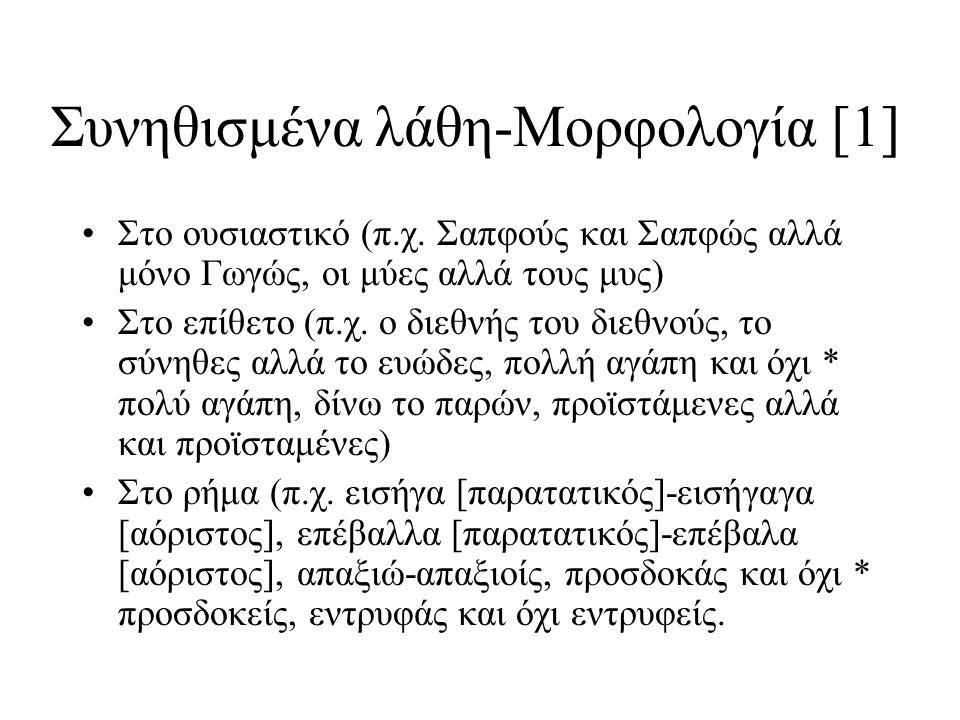 Συνηθισμένα λάθη-Μορφολογία [1] Στο ουσιαστικό (π.χ.