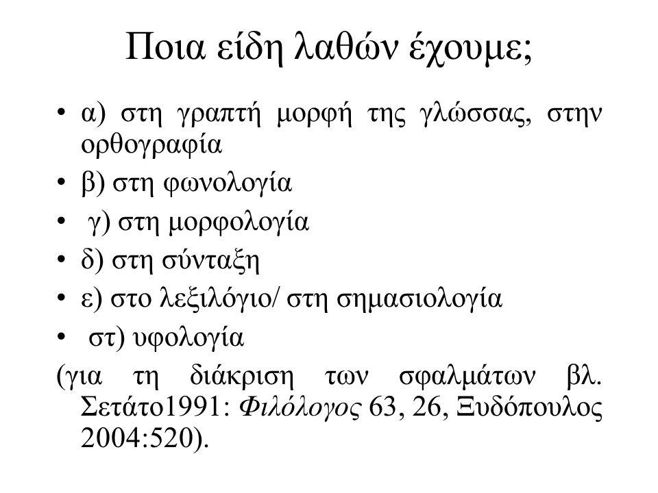 Ποιες είναι οι αιτίες των λαθών 1.βιολογικές (π.χ.