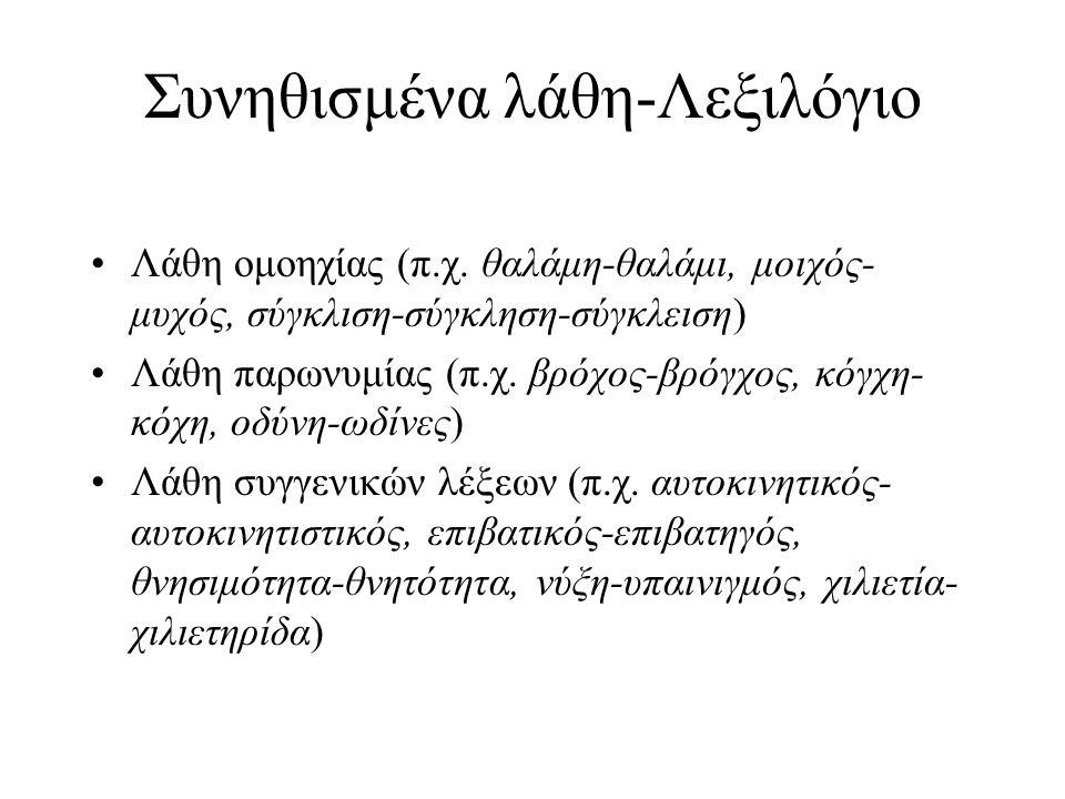 Συνηθισμένα λάθη-Λεξιλόγιο Λάθη ομοηχίας (π.χ.