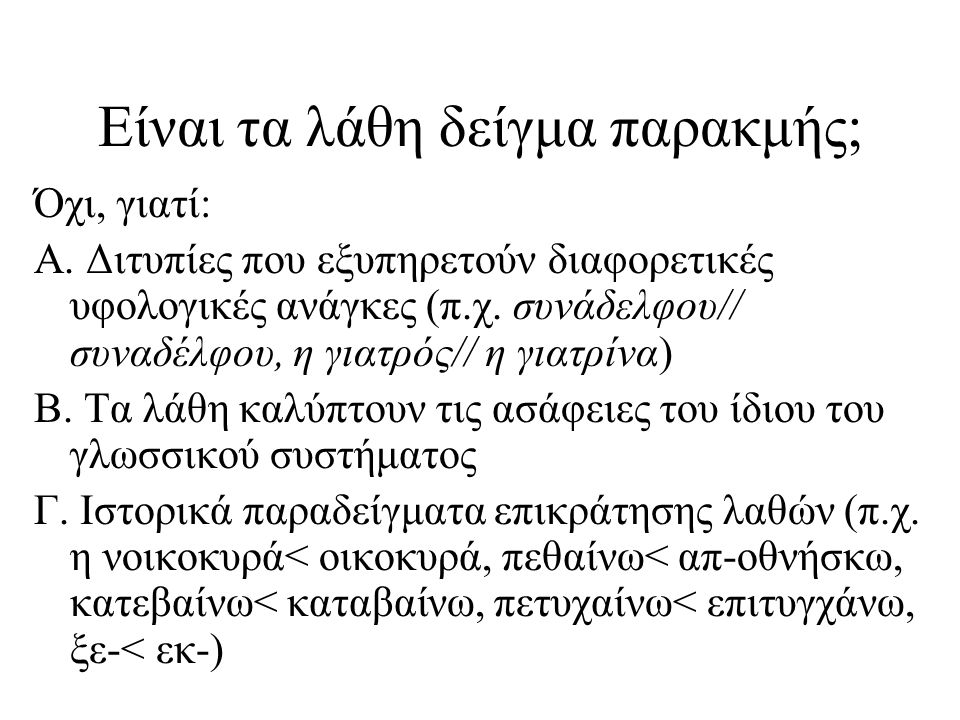 Συνηθισμένα λάθη-Ορθογραφικά [2] Επιστημονική ορθογραφία Θεμελιώδες κριτήριο για τη ρύθμιση της νεοελληνικής ορθογραφίας θεωρήθηκε από την εποχή του Χατζιδάκι η ετυμολογική προέλευση της λέξης, π.χ.