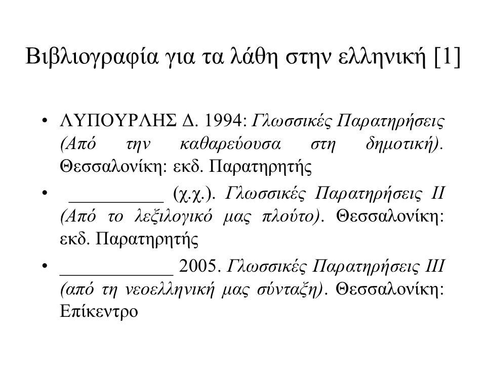 Βιβλιογραφία για τα λάθη στην ελληνική [2] ΚΑΡΖΗΣ Θ.