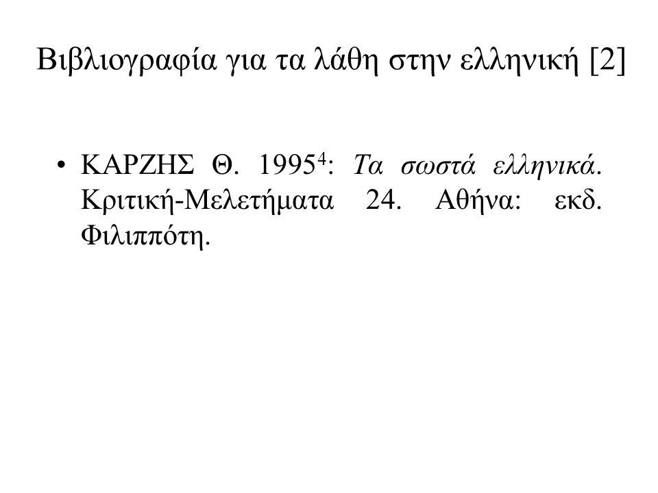 Βιβλιογραφία για τα λάθη στην ελληνική [3] ΚΩΒΑΙΟΣ Γιάννης.