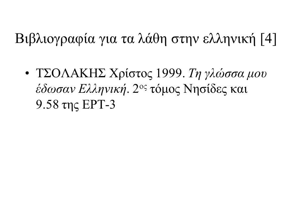 Βιβλιογραφία για τα λάθη στην ελληνική [4] ΤΣΟΛΑΚΗΣ Χρίστος 1999.