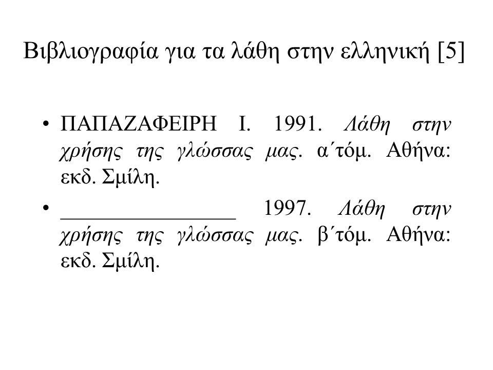 Βιβλιογραφία για τα λάθη στην ελληνική [5] ΠΑΠΑΖΑΦΕΙΡΗ Ι.