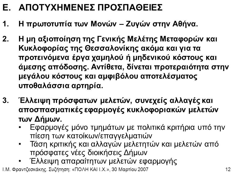 Ε.ΑΠΟΤΥΧΗΜΕΝΕΣ ΠΡΟΣΠΑΘΕΙΕΣ 1.Η πρωτοτυπία των Μονών – Ζυγών στην Αθήνα.