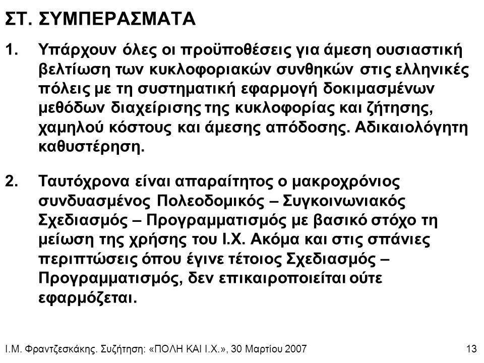 ΣΤ.ΣΥΜΠΕΡΑΣΜΑΤΑ 1.Υπάρχουν όλες οι προϋποθέσεις για άμεση ουσιαστική βελτίωση των κυκλοφοριακών συνθηκών στις ελληνικές πόλεις με τη συστηματική εφαρμογή δοκιμασμένων μεθόδων διαχείρισης της κυκλοφορίας και ζήτησης, χαμηλού κόστους και άμεσης απόδοσης.