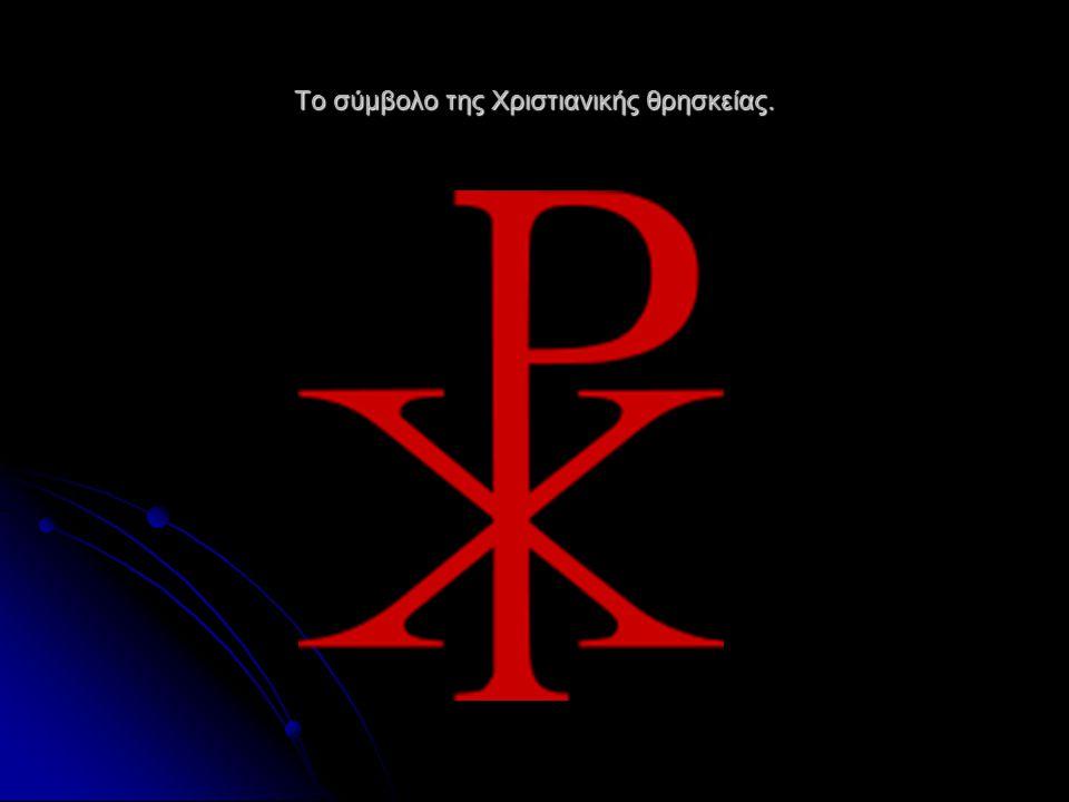 Το σύμβολο της Χριστιανικής θρησκείας.