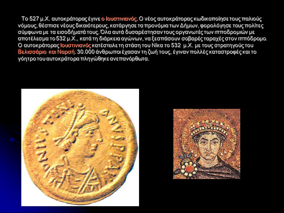 Το 527 μ.Χ.αυτοκράτορας έγινε ο Ιουστινιανός.