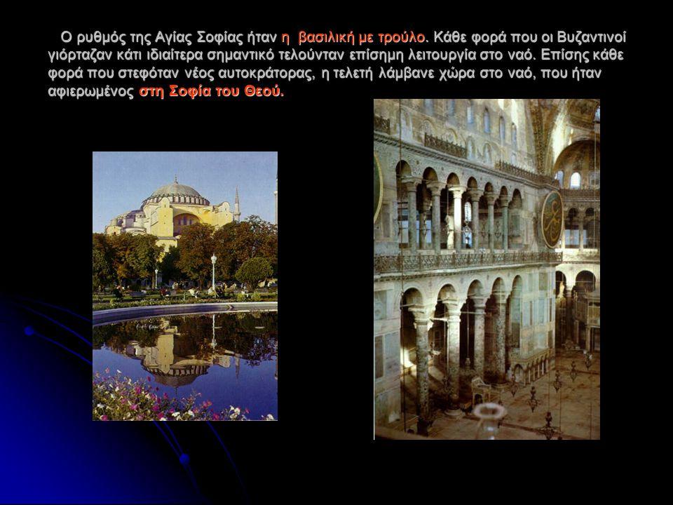 Ο ρυθμός της Αγίας Σοφίας ήταν η βασιλική με τρούλο.