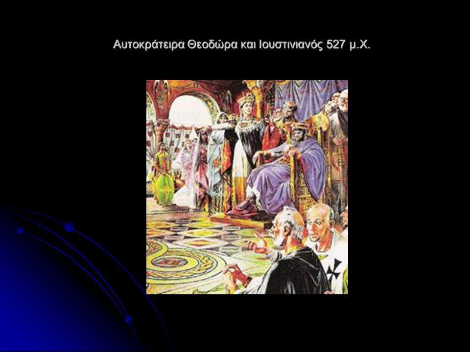 Αυτοκράτειρα Θεοδώρα και Ιουστινιανός 527 μ.Χ. Αυτοκράτειρα Θεοδώρα και Ιουστινιανός 527 μ.Χ.