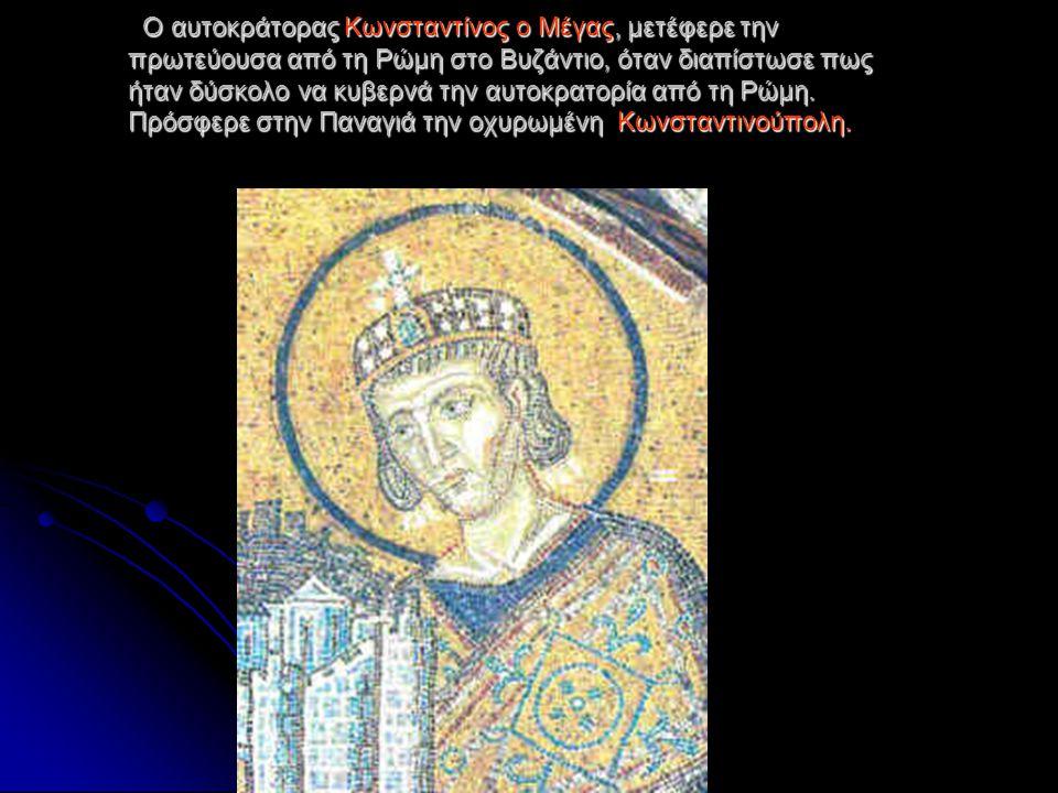 Ο αυτοκράτορας Κωνσταντίνος ο Μέγας, μετέφερε την πρωτεύουσα από τη Ρώμη στο Βυζάντιο, όταν διαπίστωσε πως ήταν δύσκολο να κυβερνά την αυτοκρατορία από τη Ρώμη.