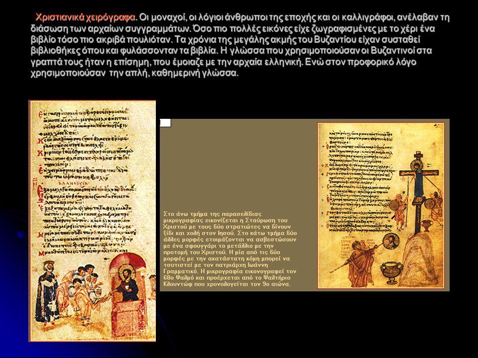 Χριστιανικά χειρόγραφα.