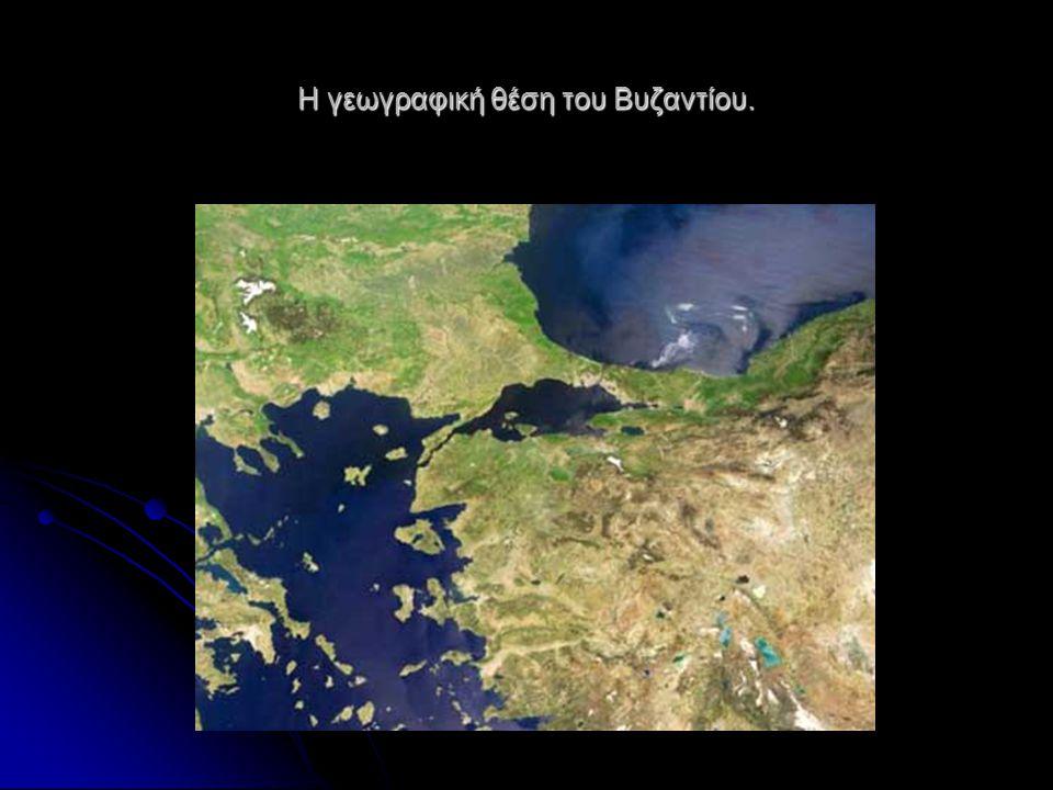 Η γεωγραφική θέση του Βυζαντίου.