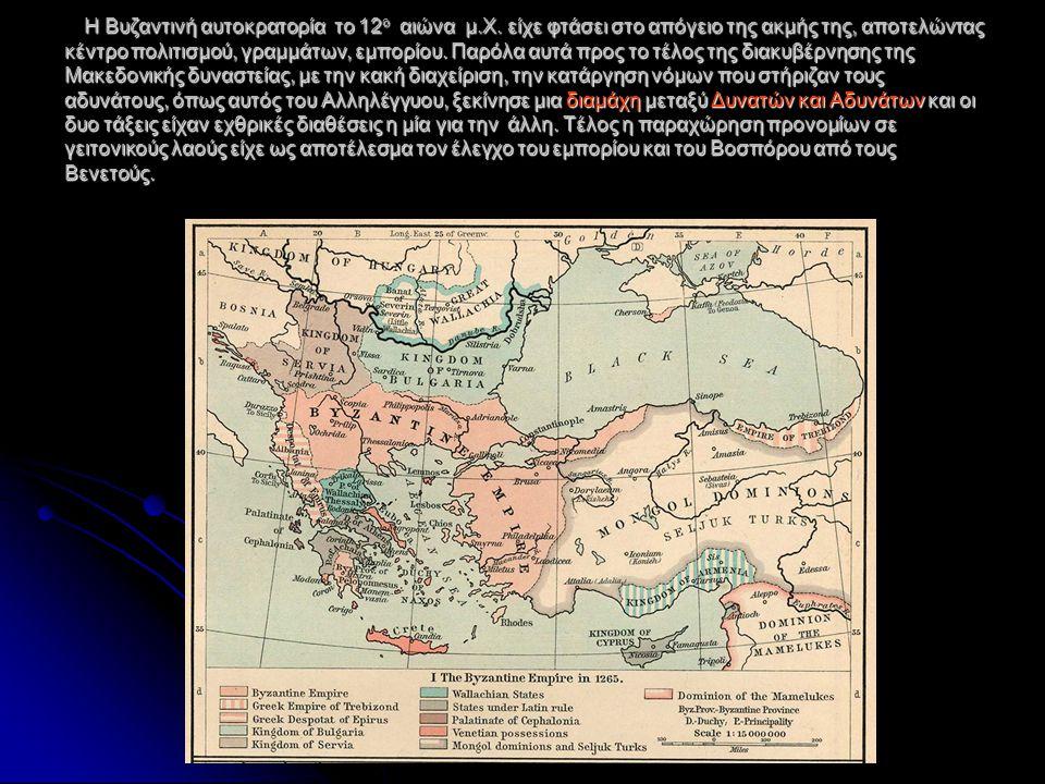 Η Βυζαντινή αυτοκρατορία το 12 ο αιώνα μ.Χ.