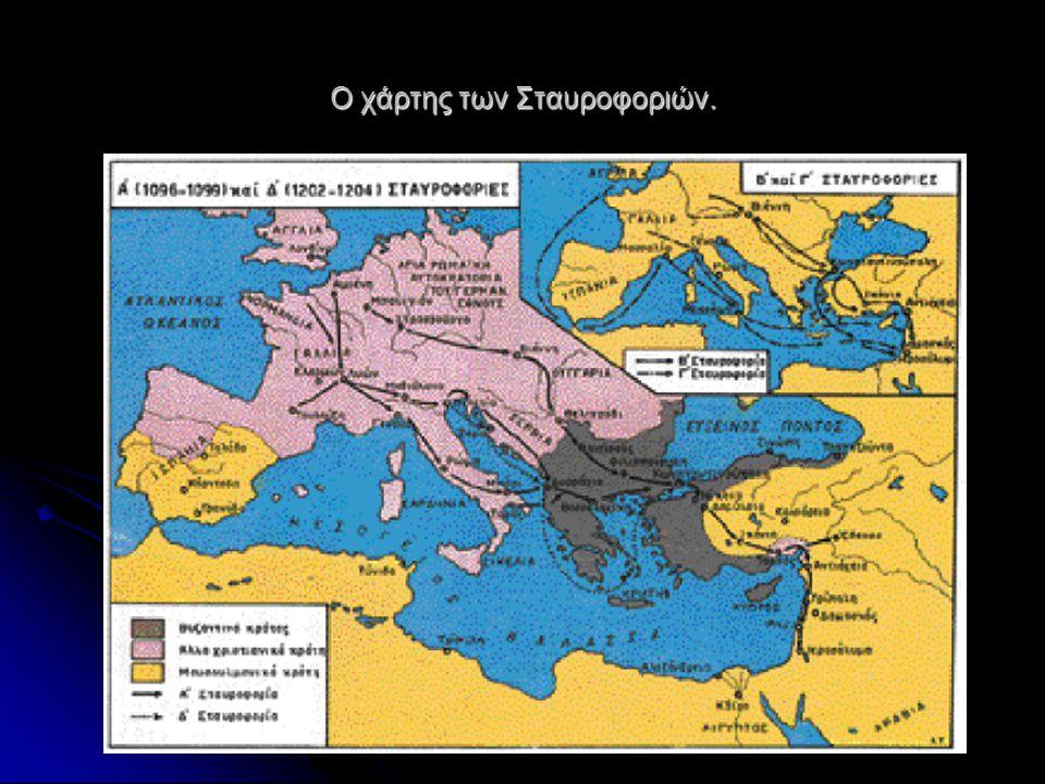 Ο χάρτης των Σταυροφοριών.