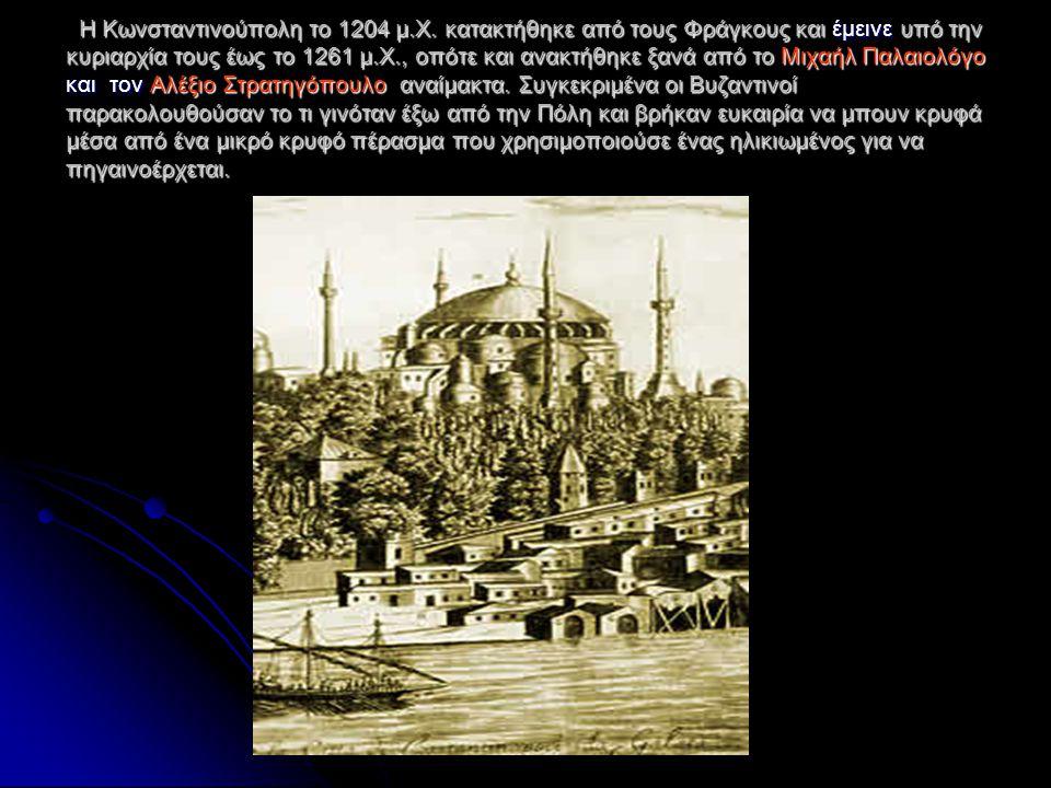 Η Κωνσταντινούπολη το 1204 μ.Χ.