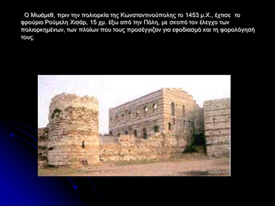 Ο Μωάμεθ, πριν την πολιορκία της Κωνσταντινούπολης το 1453 μ.Χ., έχτισε το φρούριο Ρούμελη Χισάρ, 15 χμ.
