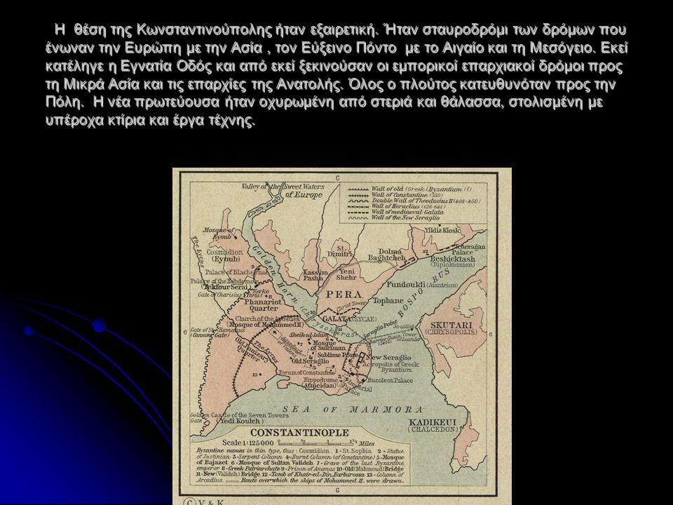 Η θέση της Κωνσταντινούπολης ήταν εξαιρετική.