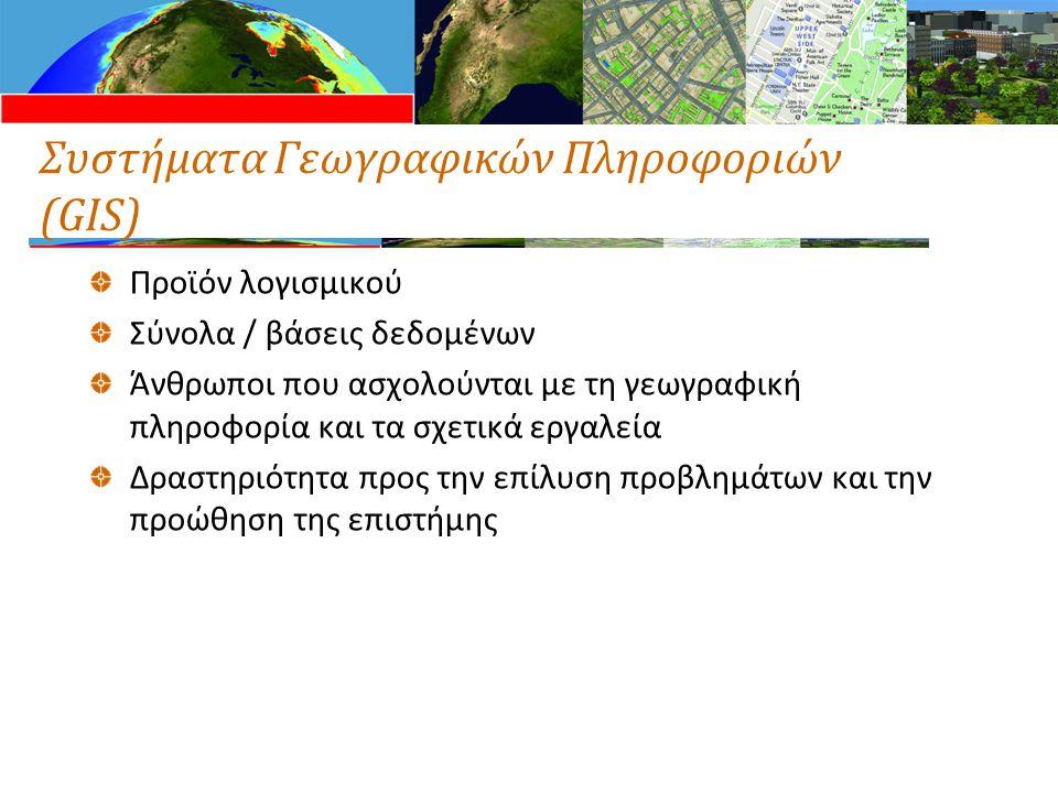 Συστήματα Γεωγραφικών Πληροφοριών (GIS) Προϊόν λογισμικού Σύνολα / βάσεις δεδομένων Άνθρωποι που ασχολούνται με τη γεωγραφική πληροφορία και τα σχετικ