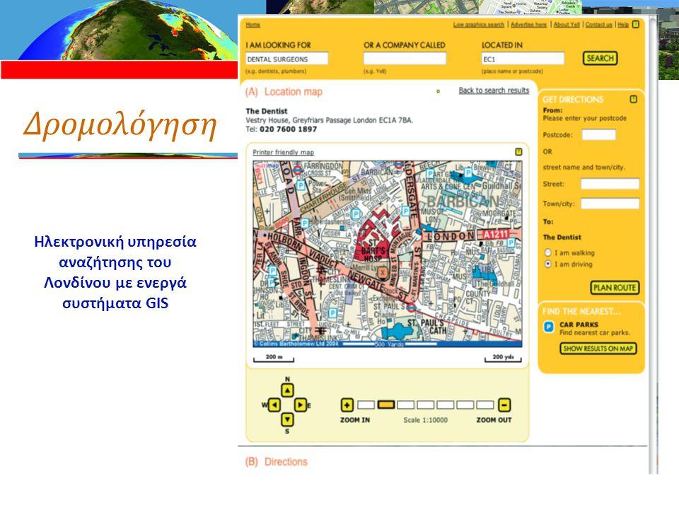 Δρομολόγηση Ηλεκτρονική υπηρεσία αναζήτησης του Λονδίνου με ενεργά συστήματα GIS