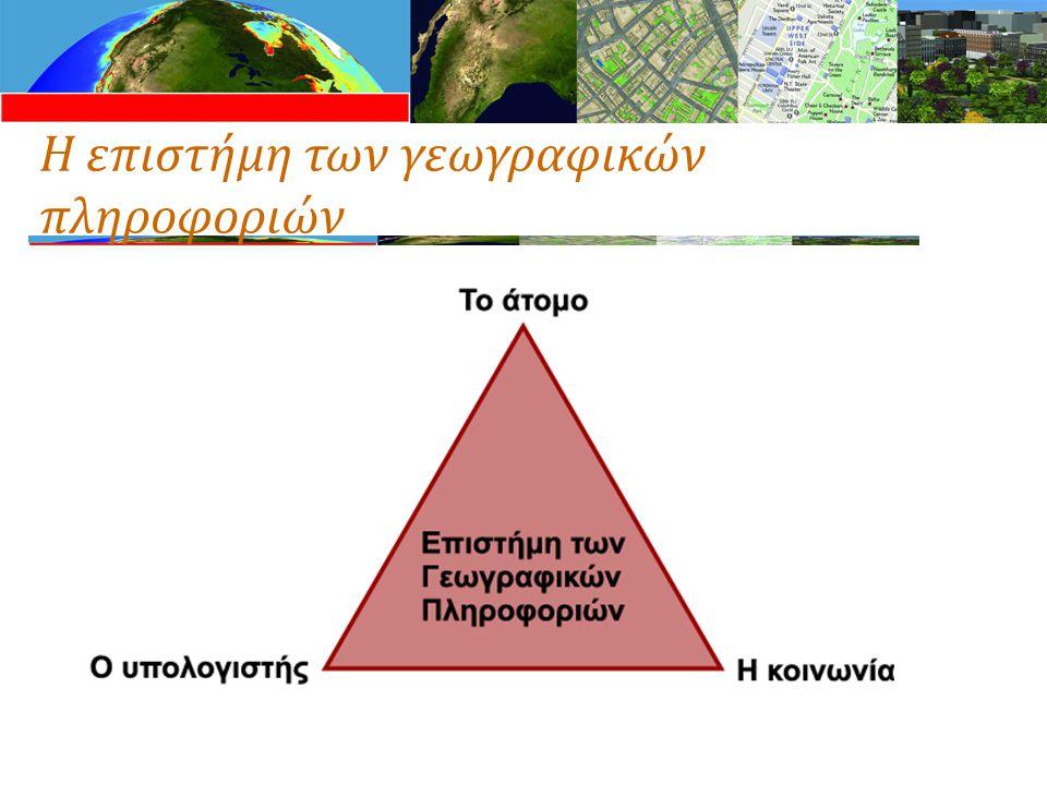 Η επιστήμη των γεωγραφικών πληροφοριών