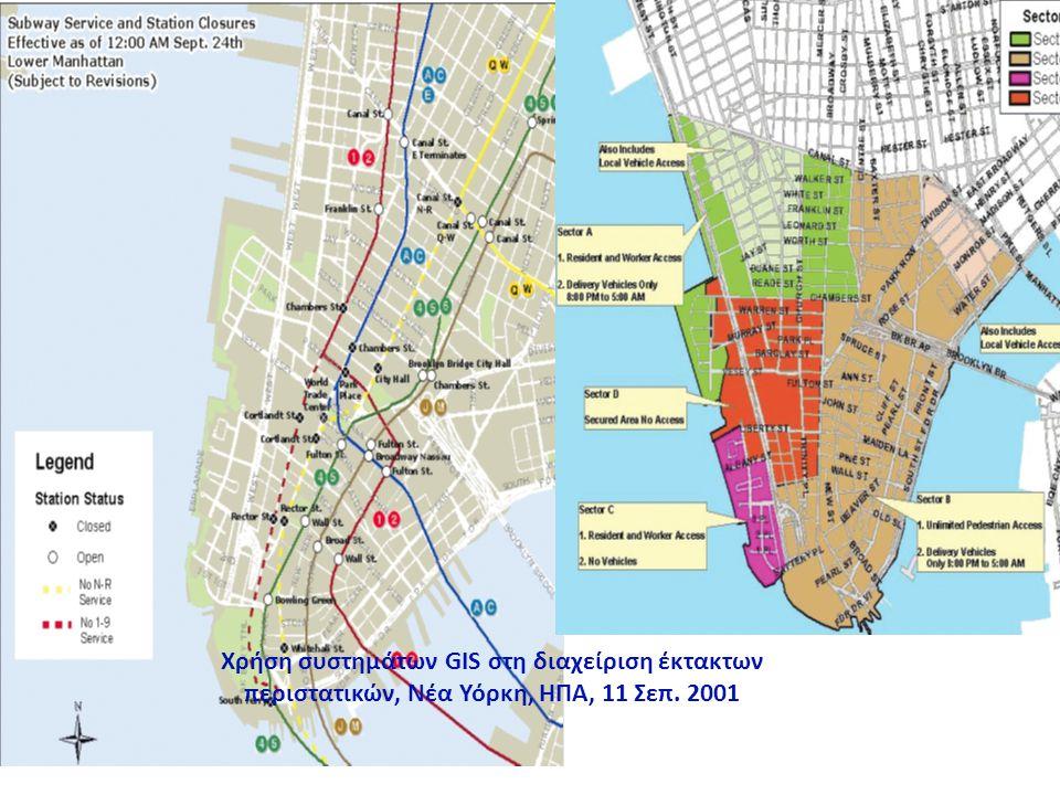 Χρήση συστημάτων GIS στη διαχείριση έκτακτων περιστατικών, Νέα Υόρκη, ΗΠΑ, 11 Σεπ. 2001