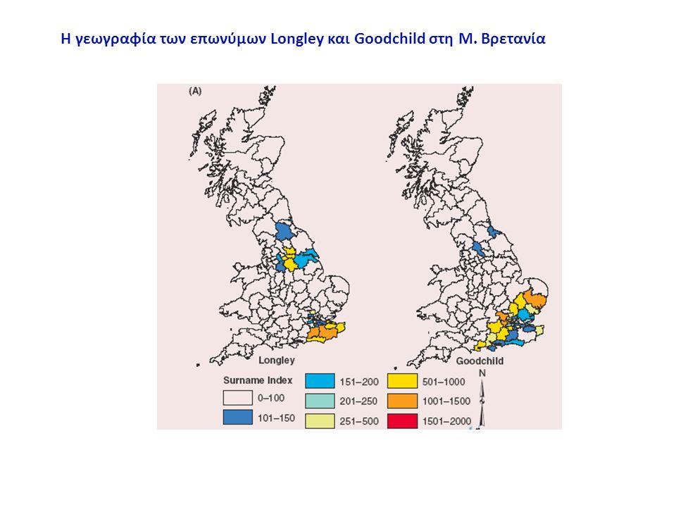 Η γεωγραφία των επωνύμων Longley και Goodchild στη Μ. Βρετανία