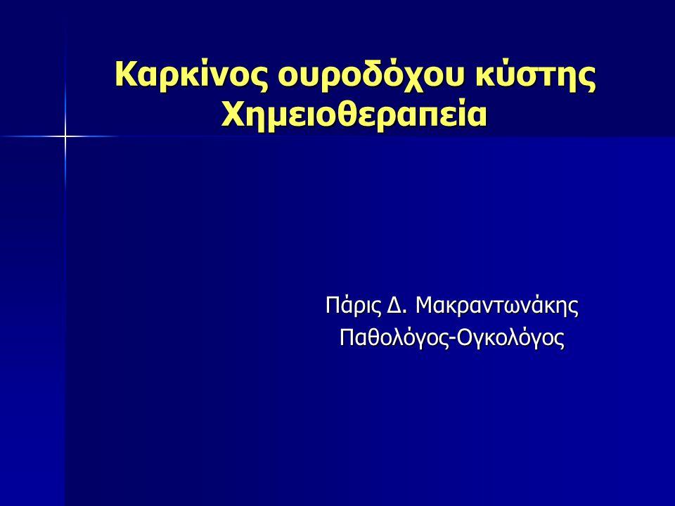 Καρκίνος ουροδόχου κύστης Χημειοθεραπεία Πάρις Δ. Μακραντωνάκης Παθολόγος-Ογκολόγος