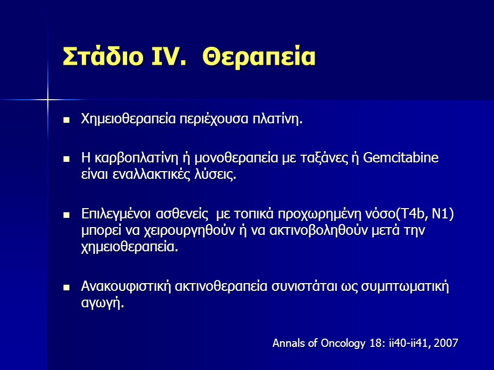 Στάδιο ΙV. Θεραπεία Χημειοθεραπεία περιέχουσα πλατίνη. Χημειοθεραπεία περιέχουσα πλατίνη. Η καρβοπλατίνη ή μονοθεραπεία με ταξάνες ή Gemcitabine είναι