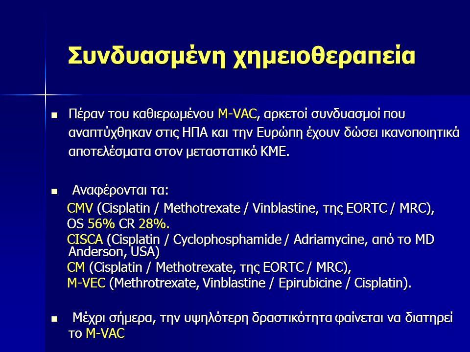 Συνδυασμένη χημειοθεραπεία Συνδυασμένη χημειοθεραπεία Πέραν του καθιερωμένου M-VAC, αρκετοί συνδυασμοί που αναπτύχθηκαν στις ΗΠΑ και την Ευρώπη έχουν