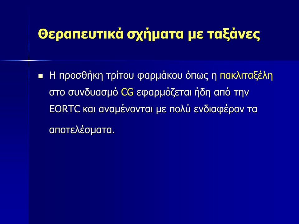 Θεραπευτικά σχήματα με ταξάνες Η προσθήκη τρίτου φαρμάκου όπως η πακλιταξέλη στο συνδυασμό CG εφαρμόζεται ήδη από την ΕORTC και αναμένονται με πολύ εν