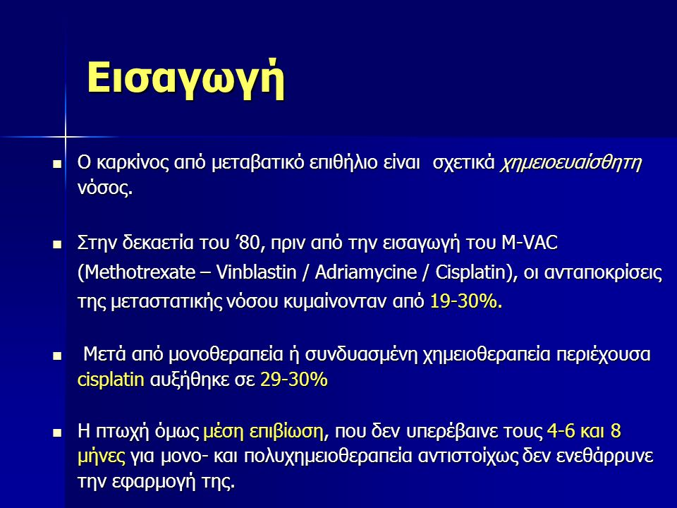 Θεραπευτικά σχήματα Ο συνδυασμός Gemcitabine με Cisplatin σε διάφορα σχήματα, σε μελέτες φάσης ΙΙI, έδωσε ανταποκρίσεις 42-66% και επιβίωση μέχρι 13.2 μήνες, Ο συνδυασμός Gemcitabine με Cisplatin σε διάφορα σχήματα, σε μελέτες φάσης ΙΙI, έδωσε ανταποκρίσεις 42-66% και επιβίωση μέχρι 13.2 μήνες, ενώ σε πρόσφατη μελέτη με Epirubicine 46% με καλή ανοχή.